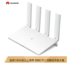 【四核】华为 HUAWEI WS5200 千兆端口 双频 1200M 四天线路由器