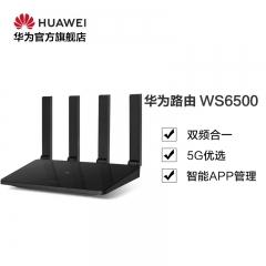 【千兆版】华为 WS6500 千兆端口 双核真双频5G 加宽四天线高速穿墙无线路由器