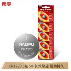 南孚 CR1220 3V锂电池纽扣电池【5粒】