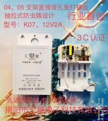 汇量 K07  监控电源 抽拉盒 防火防水防蚊虫穿挂式免打孔电源 12V2A
