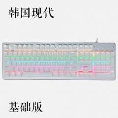 【基础版】韩国现代 K600 金属磨砂面版 青轴跑马灯游戏机械键盘 银色 USB