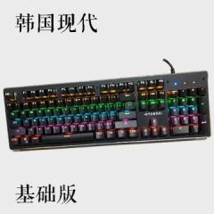 【基础版】韩国现代 K600 金属磨砂面版 青轴跑马灯游戏机械键盘 黑色 USB