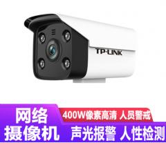 TP-LINK TL-IPC544H-A4G  400万人员警戒网络摄像机4G版