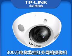TP-LINK TL-IPC432MP-D2.8 300万H265+电梯防爆监控红外网络摄像机