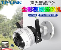 TP-LINK TL-IPC63AH-4 300万全彩室外无线防水监控摄像机