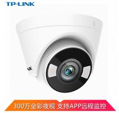 TP-LINK TL-IPC433H-A4-W10 300万室内全彩警戒无线半球