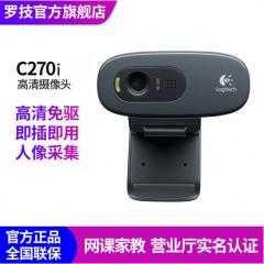 罗技 C270i IPTV 高清USB网络摄像头 网络课程远程教育摄像头