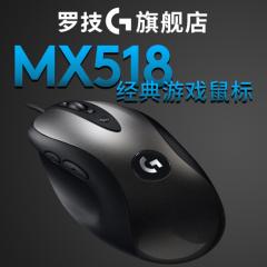 罗技(G)MX518 经典复刻版电竞FPS吃鸡宏编程 有线游戏鼠标
