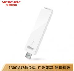 水星 UD13【免驱版】 1300M千兆双频USB无线网卡