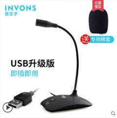 【升级版】音王子 YWZ-G2 即插即用 USB口电脑麦克风 黑色