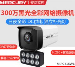 水星  MIPC318WB  300万室外黑光全彩高清网络摄像机 DC供电 6MM