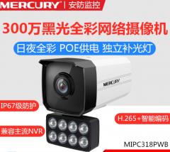 水星 MIPC318PWB 300万室外黑光全彩高清网络摄像机 POE供电 4MM