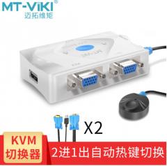 迈拓维矩 MT-201KL 2进1出 2口自动KVM切换器 带桌面线