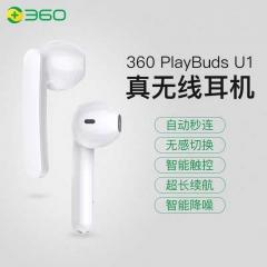 360 PlayBudsU1 真无线 蓝牙5.0超长待机迷你降噪入耳式无线蓝牙耳机 白色