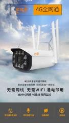 安特 ANT-JW919-4G  双光源全彩4G无线网络摄像机 焦距4mm