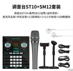 森然 ST10 无线蓝牙主播喊麦录音设备 手机电脑K歌直播声卡套装
