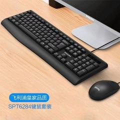 Philips/飞利浦 SPT6284 商务办公有线套件【20/件】 黑色 U+U