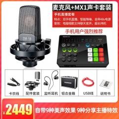 得胜 MX1 SET手机声卡套装手机电脑直播K歌录音声卡铝盒套装【不退不换 正常售后】