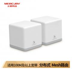 【两只装】 MERCURY/水星 M6G1200M千兆端口双频Mesh分布式路由器