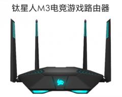 钛星人 M3 4天线路由器电竞游戏加速 双频千兆无线高速家用wifi穿墙王