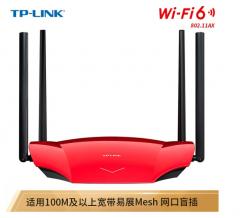 【WiFi6】 TP-LINK TL-XDR1860 5G双频 AX1800 千兆易展版 无线路由器