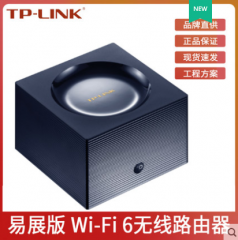 【WiFi6】TP-LINK TL-XDR1850易展版 AX1800双频千兆无线路由器
