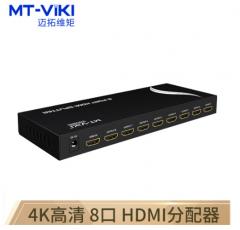 迈拓维矩 MT-SP108M HDMI分配器 1进8出 高清分配器 8口