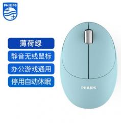 Philips/飞利浦 SPK7335 静音 自动休眠办公游戏无线鼠标 绿色 无线