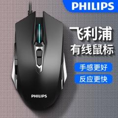 Philips/飞利浦 SPK9505 静音 宏编程多色呼吸发光游戏有线鼠标 黑色 USB