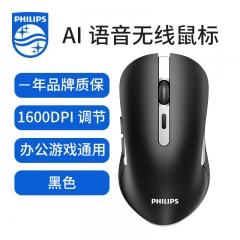 Philips/飞利浦 SPK7525 智能语音鼠标 声控输入搜索翻译说话打字静音无线鼠标 黑色 无线