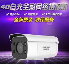 海康威视 DS-2CD3T26FDWD-LGLE 200万4G白光全彩红外网络摄像机 4MM