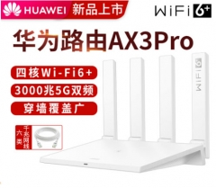 【WIFI6+】华为HUAWEI AX3Pro 四核全千兆5G双频3000M 智能无线路由器