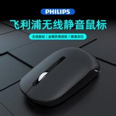 【静音充电】Philips/飞利浦 SPK7325 2.4G办公游戏无线鼠标【40/件】 黑色 无线