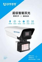 安特 AT-S6603T/M  300万高清聚光黑光摄像机 内置音频 4MM
