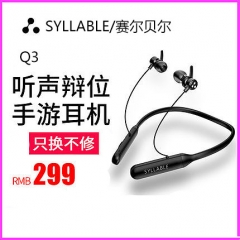SYLLABLE/赛尔贝尔 Q3 挂脖带线控磁吸入耳式运动无线蓝牙耳机