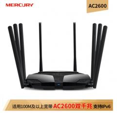 【千兆版】水星 D268G AC2600双千兆 5G双频高速穿墙王IPv6智能无线路由器