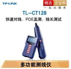 TP-LINK TL-CT128多功能网络测线仪 电话网络寻线仪器 PoE查线仪查线器抗干扰