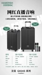 汉笙 QX-1024S 内置声卡功能10寸拉杆电瓶广场舞蓝牙音响 黑色