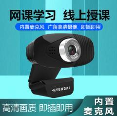 韩国现代 HYS-009 480P全向麦克风视频直播高清摄像头 黑色