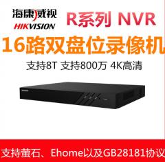 【新款】海康威视 DS-7816N-R2 R系列16路双盘位网络高清录像机 支持4K高清