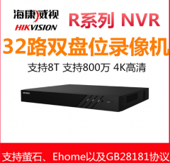 【新款】海康威视 DS-7832N-R2 R系列32路双盘位网络高清录像机 支持4K高清