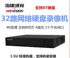【新款】海康威视 DS-7932N-R4 R系列32路四盘位网络高清录像机 支持4K高清