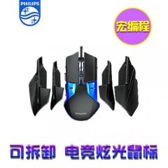 Philips/飞利浦 SPK9525 宏编程 RGB炫光 游戏竞技有线鼠标 黑色 USB