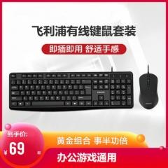 Philips/飞利浦 SPT7104 静音键盘 商务办公双U有线套件【20/件】