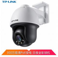 TP-LINK TL-IPC633P-A4 300万PoE全彩星光夜视室外有线机球