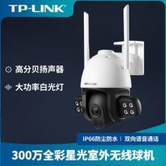 TP-LINK TL-IPC634-A 300万全彩星光双光源室外无线球机