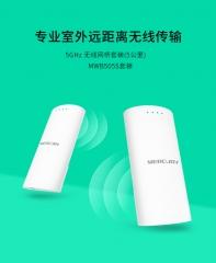 【套装】水星 MWB505S 5公里无线网桥套装【不退不换 正常售后】