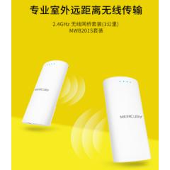 【套装】MWB201S 1公里 无线网桥套装【不退不换 正常售后】