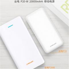 台电 P20 20000毫安可登机大容量手机平板通用移动电源 白色