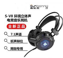 森松尼 V8 USB 7.1电脑耳机 头戴式发光游戏降噪耳麦
